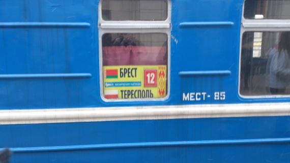 поезд от бреста до тересполя
