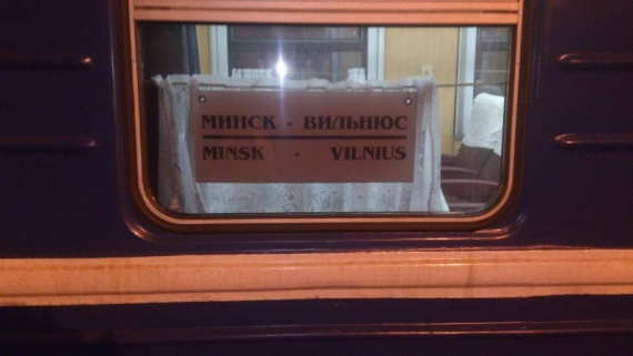 поезд Вильнюс-Минск