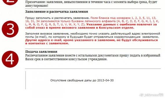 сайт польского посольсва - нет дат