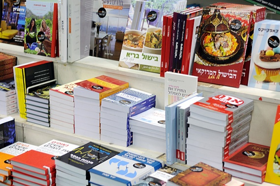 книжный магазинчик на Алленби
